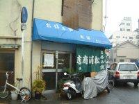 わりと小さな店です。