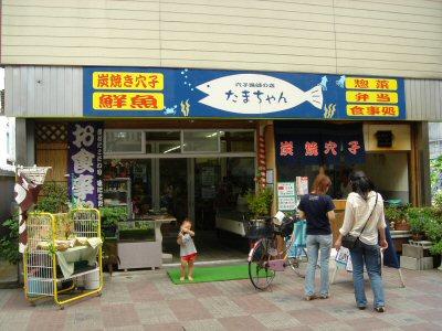 穴子漁師の店、たまちゃん