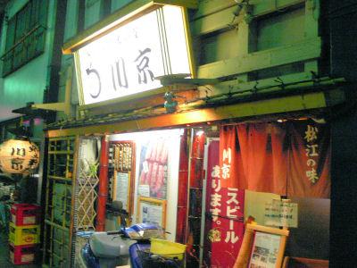 川京。美味しかったです。お勧め。